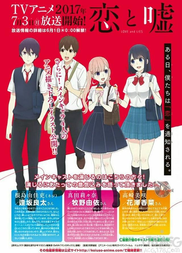 漫改TV动画「恋爱禁止的世界」新视觉图,7月3日放送开始!