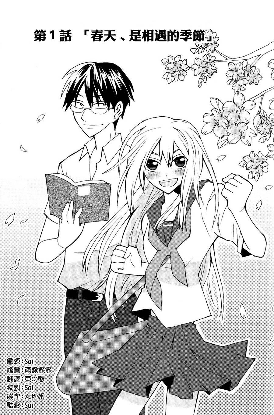【漫画】我的恶娇女友 #01-03