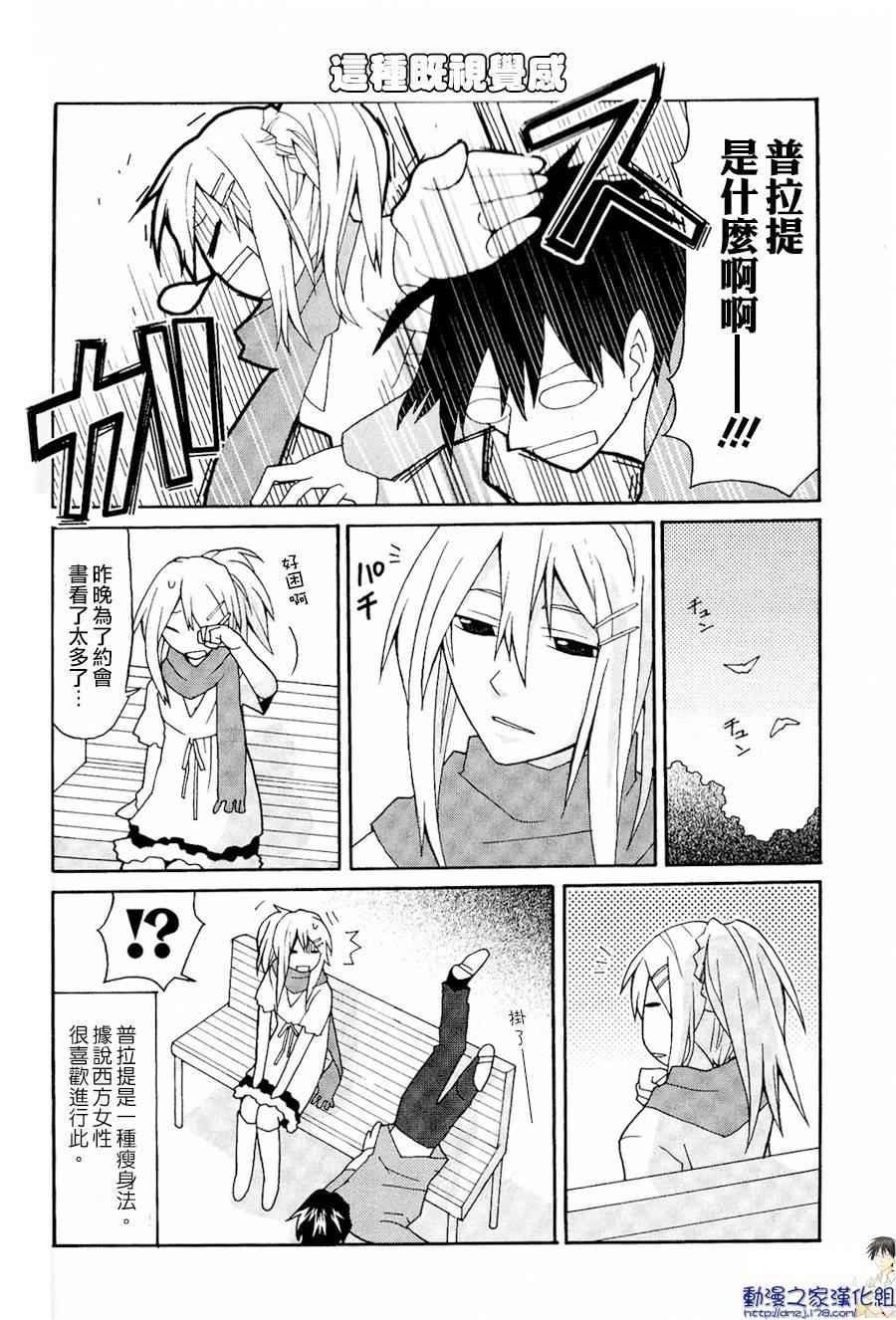 【漫画】我的恶娇女友 #01-03 2