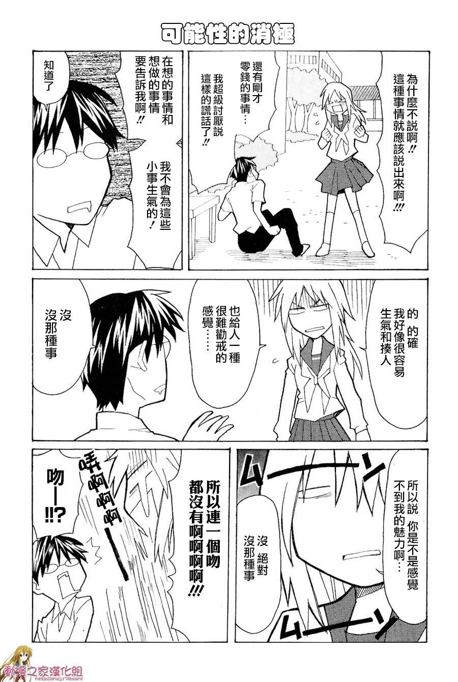 【漫画】我的恶娇女友 #04-06