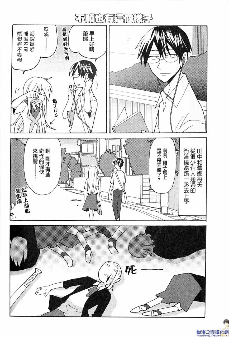 【漫画】我的恶娇女友 #07-09 09.