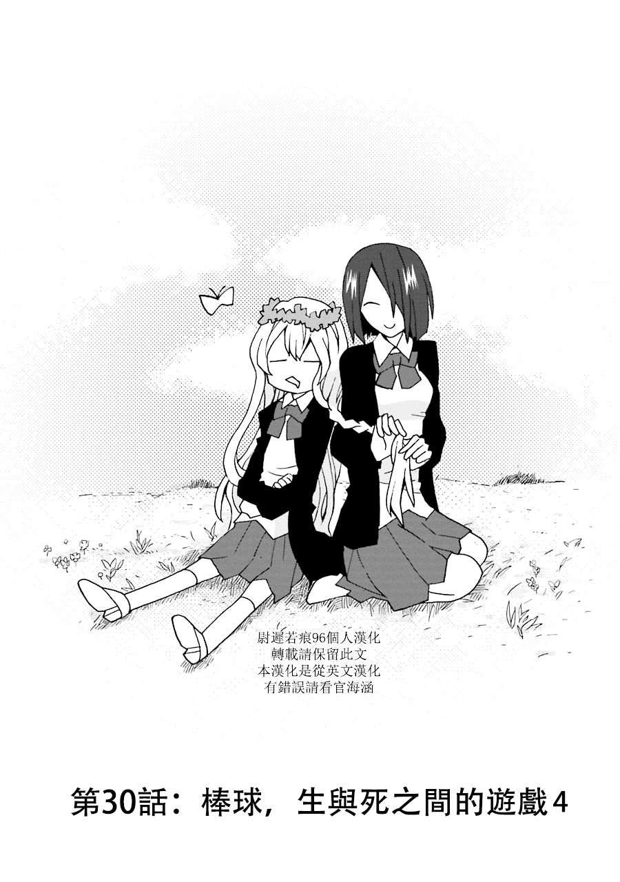 【漫画】我的恶娇女友 #28-30