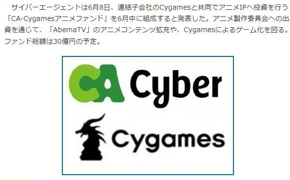 总额30亿日元!Cyberagent与Cygames成立动画基金