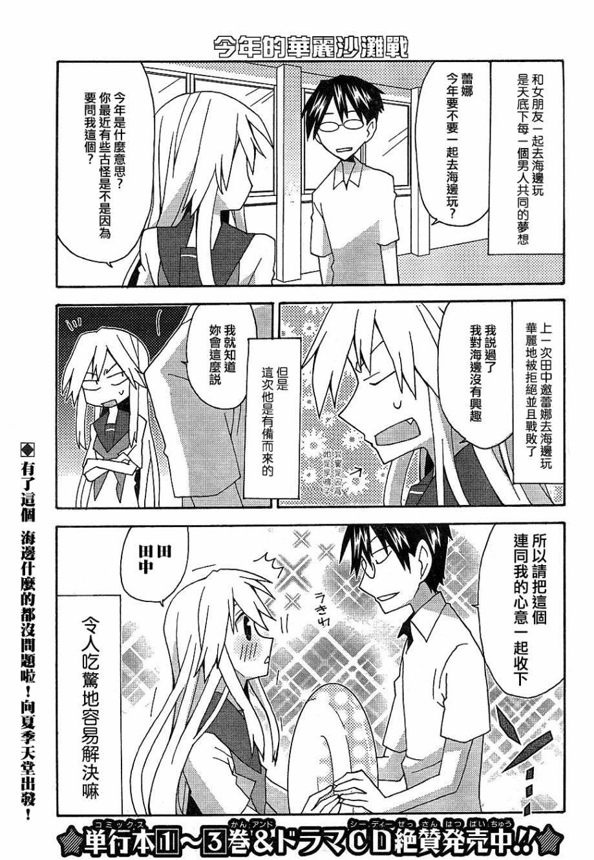 【漫画】我的恶娇女友 #34-36