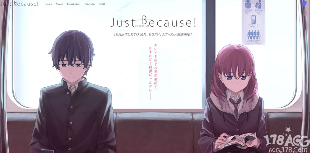 「Just Because!」第二弹青春期酸楚恋爱味公开,10月放送!