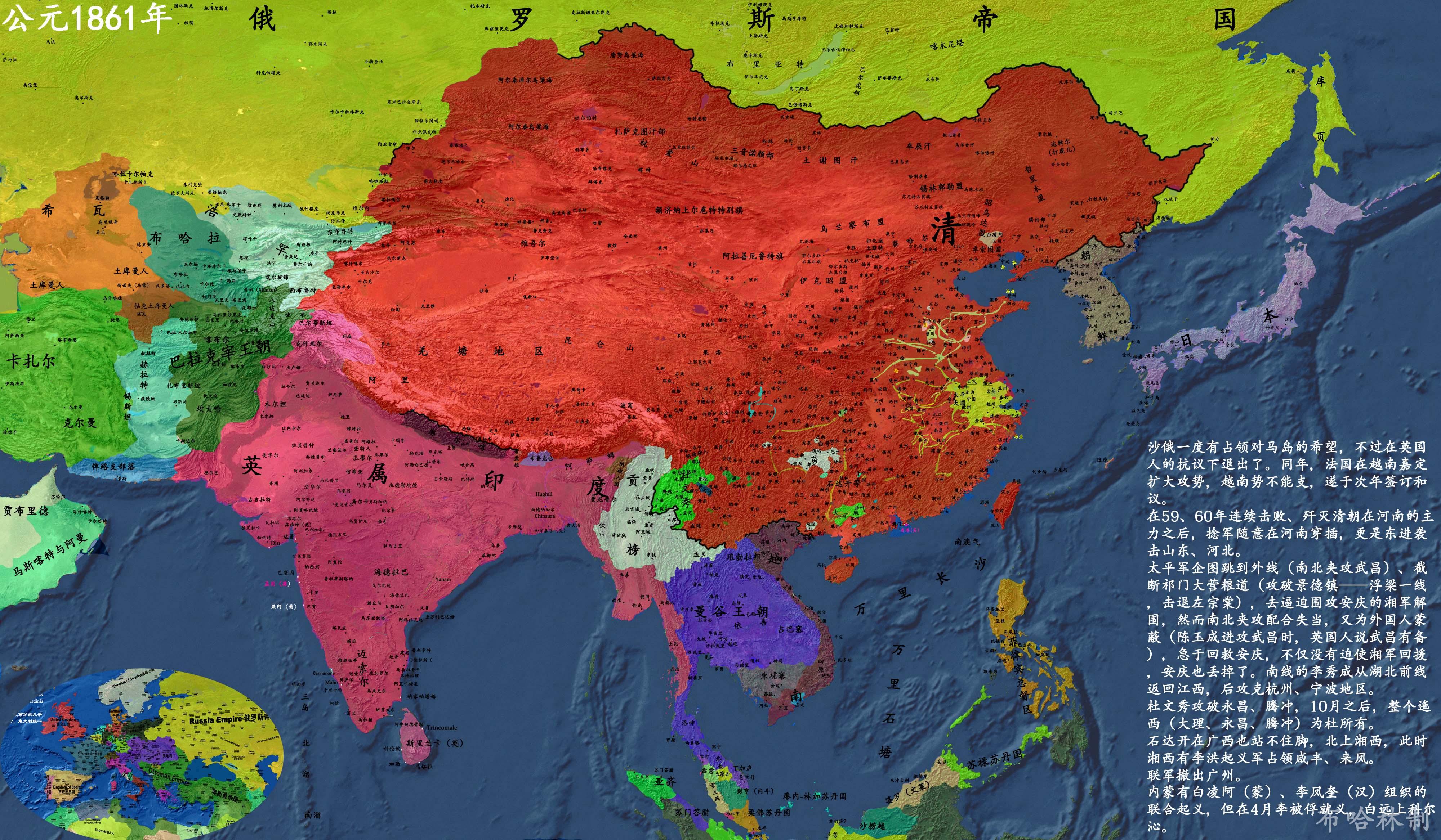 详细中国历史地图版本3--同治中.