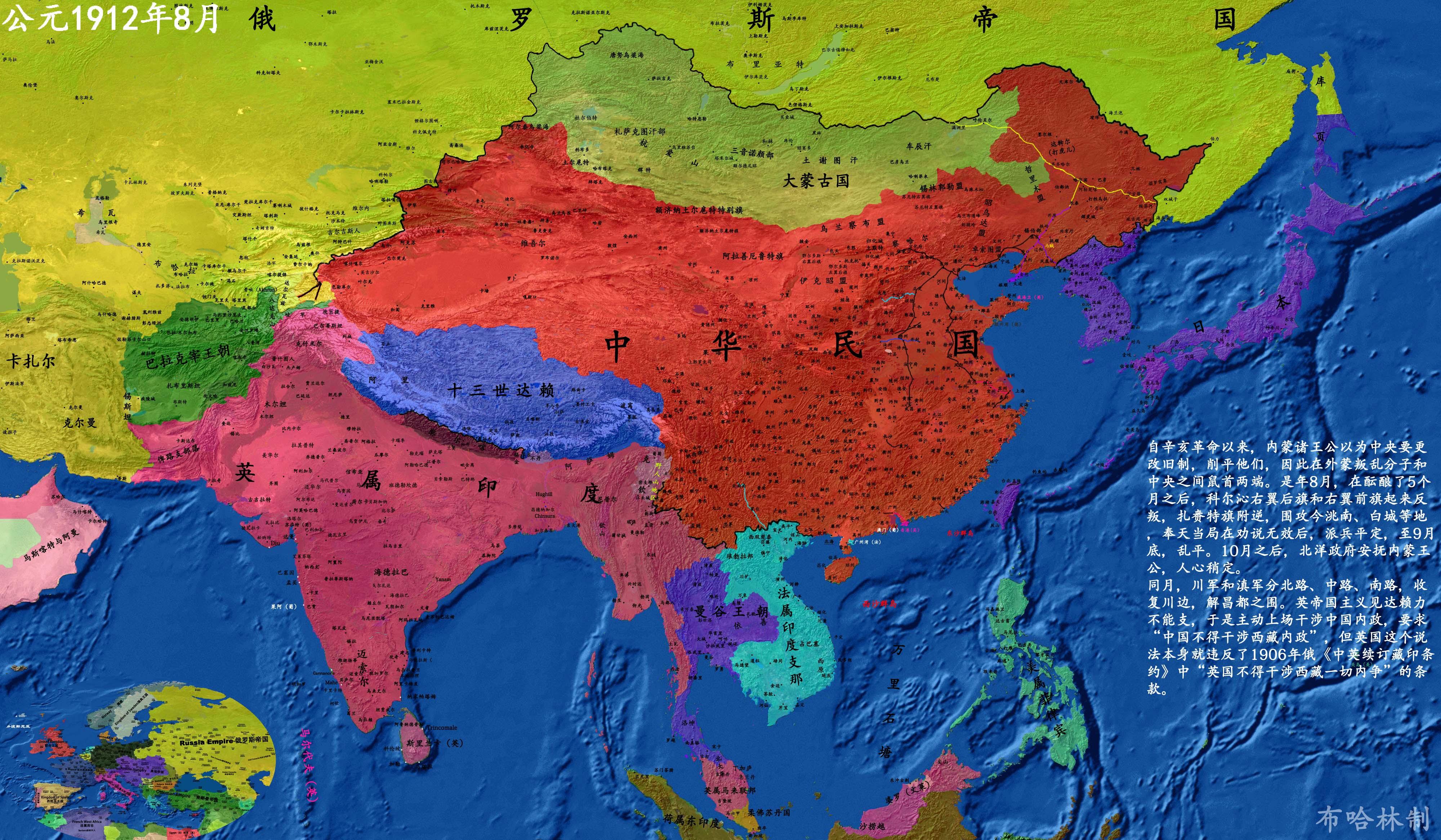详细中国历史地图版本3--孙中山先生逝世