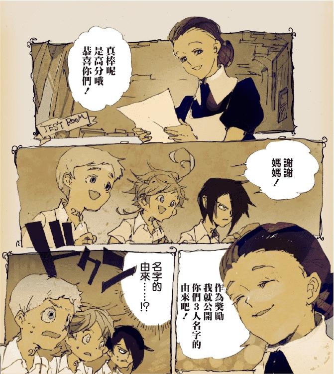 【番外】约定的梦幻岛 特别漫画