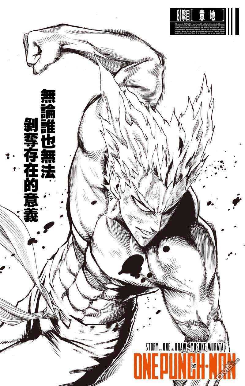 【漫画】一拳超人 第122话:试看版(2017.09.24)