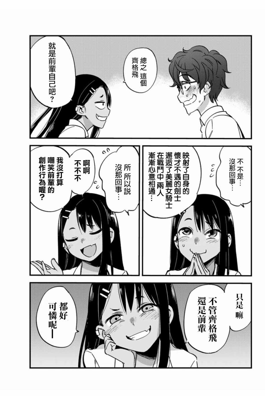 【漫画】不要欺负我,长瀞同学 #出张版+01