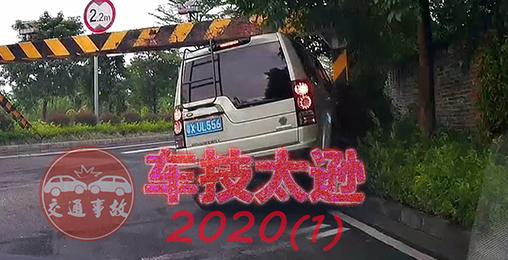 交通事故:车技太逊2020(一)