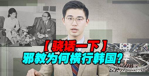 【骁话一下】邪教为何横行韩国?
