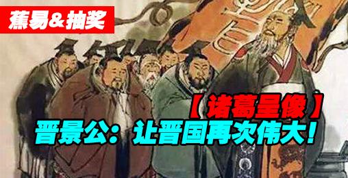 #蕉易&抽奖#【诸葛】晋景公:让晋国再次伟大!