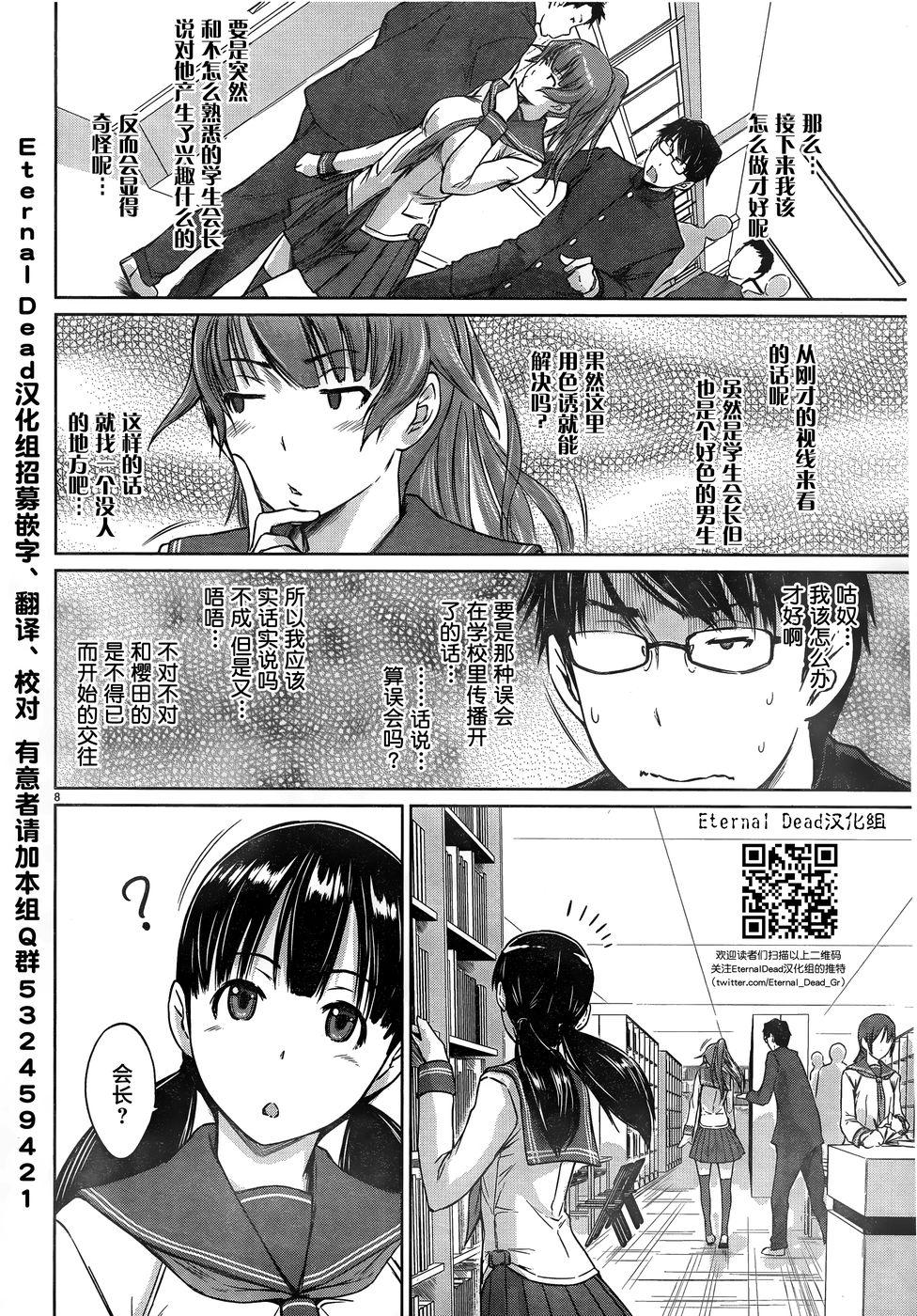 【漫画】 恋爱志向学生会 #04 - acfun弹幕视频网