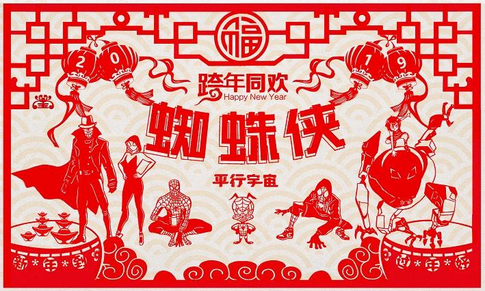 漫威超级英雄动画电影《蜘蛛侠: 剪纸海报中装饰了   雕栏和祥云