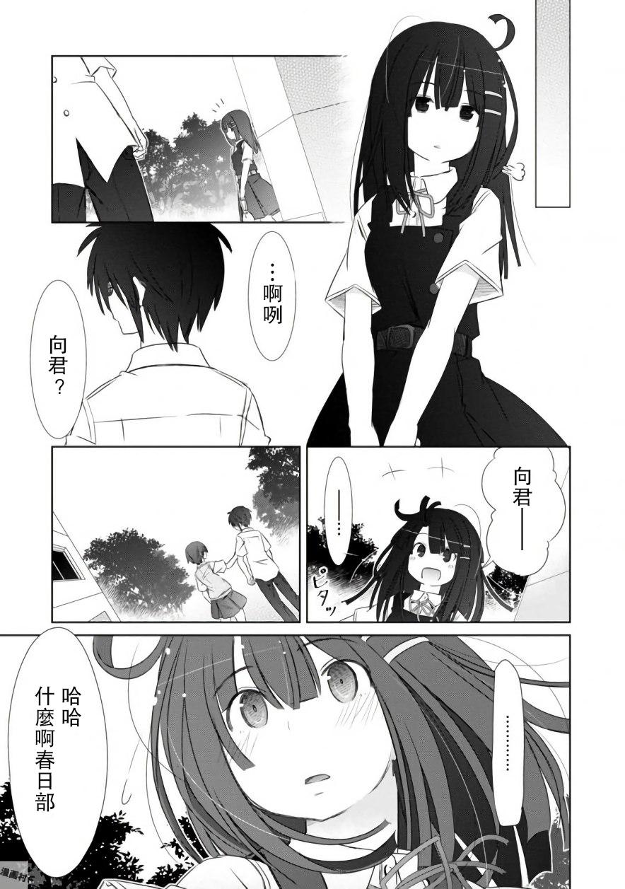 qq漫画网_【漫画】亲亲兽巫女 #03—#05 - acfun弹幕视频网