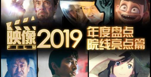 【木鱼年度盘点】映像2019,最好的十部院线电影,最重要的十大人物和事件
