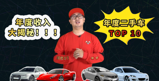 一年的时间,756万的成本,总结出年度二手车TOP10【李老鼠说车】