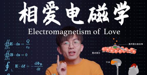 电磁力是如何给你一份美满爱情的?