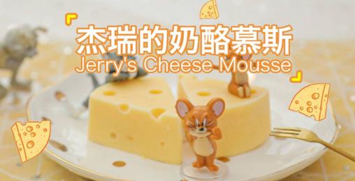 """啊哈,杰瑞最爱的""""奶酪"""",被我偷吃啦!!"""