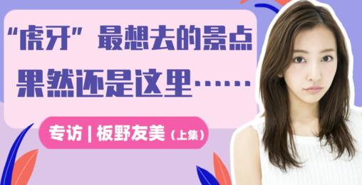 """AKB48""""神七""""现在都在做什么呢?板野友美上海演唱会再现当年经典!"""