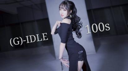 【慕】(G)-IDLE100S