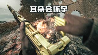 《战地1》让耳朵怀孕的步枪 一战加兰德
