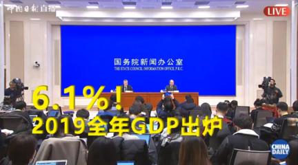 6.1%!2019全年GDP出炉