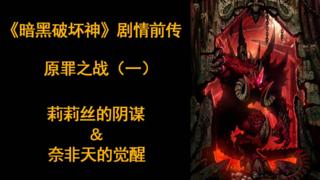 《暗黑破坏神》原罪之战到底讲了啥?(一)