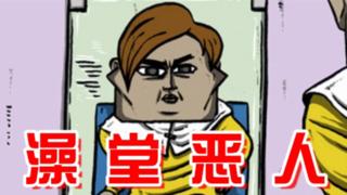 【秋田】澡 堂 恶 狗!【配音漫画#54】