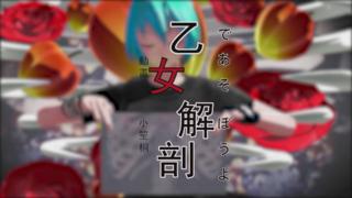 【MMD】初音默言 乙女解剖