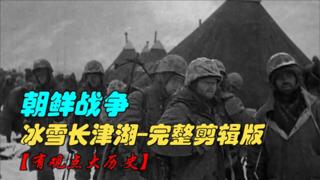 【战役合集】冰雪长津湖:完整剪辑版