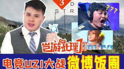 电竞UZI大战微博饭圈