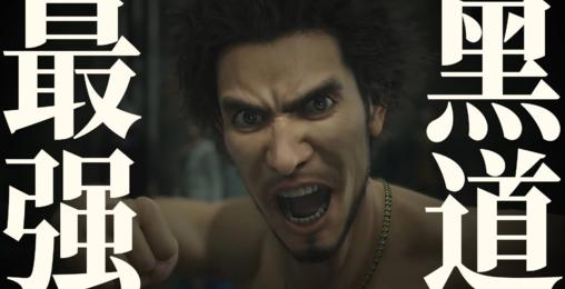 【游戏来了】这游戏有毒!热血与中二并存的日本黑道游戏!