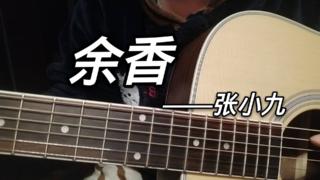 余香-张小九-吉他弹唱