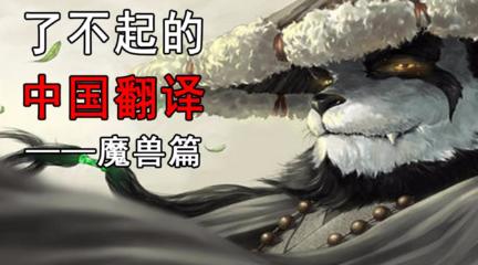 WOW里最精彩的中文翻译