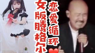 【晓丹】女仆装腾格尔载歌载舞恋爱循环...