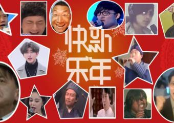 【全明星】发财 发福 中国年