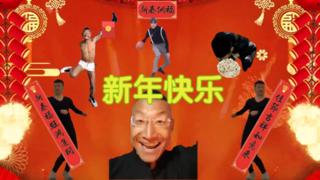 【全明星拜年】新   年   快   乐