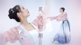 【楼妍】【莫问归期】原创古风舞蹈