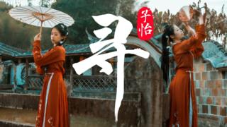 【子怡】寻◆灯火阑珊 有缘人成双双【国风原创编舞】