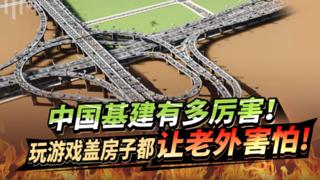中国基建到底有多厉害!连玩游戏盖房子,都能让老外害怕!