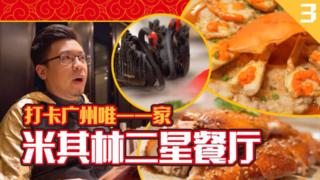 春节系列:广州唯一一家米其林二星餐厅,过年了就让自己壕一次吧!