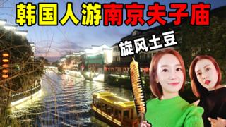 韩国人夜游南京秦淮河,绝美夜景误以为穿越到中国古代!