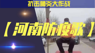 【抗击肺炎】河 南 防 疫 歌