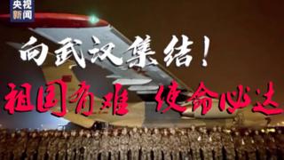 【抗击肺炎大作战】一首送给驰援武汉医护人员的歌 武汉加油