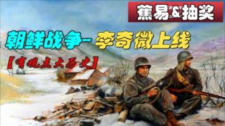 【蕉易&抽奖】朝鲜战争--李奇微上线
