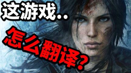 细数游戏界的翻译标题党
