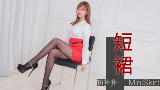 【粉扑扑】肉感秘书跳AOA-短裙,带你体验影分身术