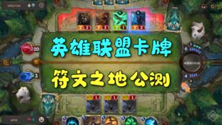 【余不帅】LOL卡牌「符文之地」公测:炉石玩家必备入门攻略